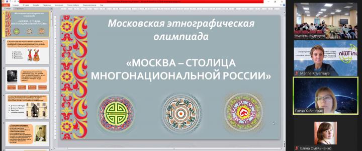 Дружеская встреча кафедр ЮНЕСКО МПГУ и АГУ в рамках проекта «Москва – столица многонациональной России»