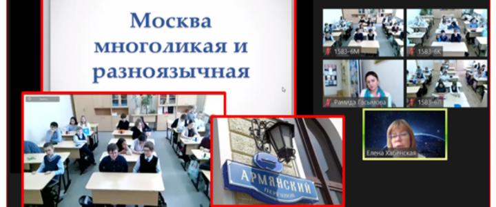 Москва этническая встречает школьников: виртуальная прогулка для шестиклассников школы № 1583 имени К.А. Керимова