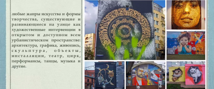 Школьники образовательного комплекса № 2120 узнали об эстетическом и социальном предназначении уличного искусства Москвы