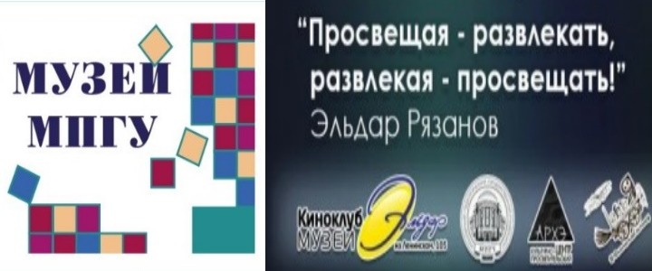 Музей МПГУ принял участие в Фестивале науки и культуры – 2021