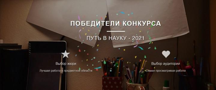 Призером всероссийского конкурса ВКР стала студентка МПГУ