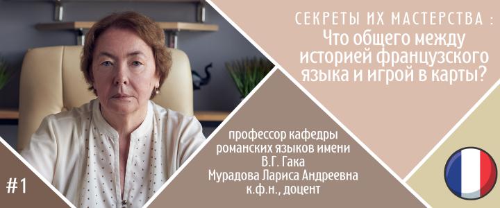 Секреты их мастерства : интервью с преподавателями ИИЯ