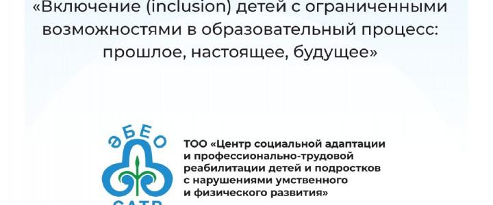 Профессора Л.А. Головчиц и И.В. Евтушенко на Международной научно-практической конференции «Включение (inclusion) детей с ограниченными возможностями в образовательный процесс: прошлое, настоящее, будущее» в Казахстане