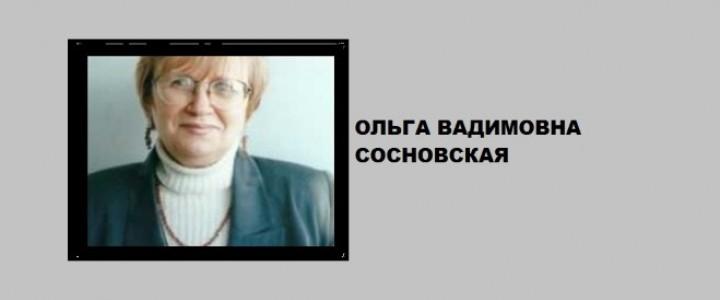 Скончалась профессор Ольга Вадимовна Сосновская