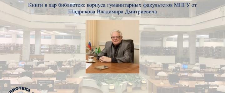 Книги в дар библиотеке корпуса гуманитарных факультетов МПГУ от Шадрикова Владимира Дмитриевича