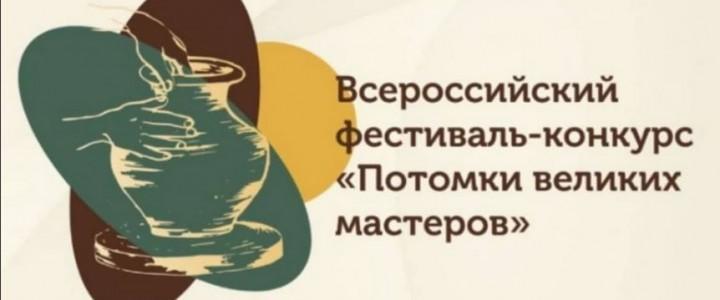 Студенты МПГУ вышли в финал Всероссийского фестиваля-конкурса «Потомки великих мастеров»