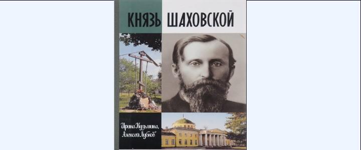 «Я – внук декабриста и всегда помнил это, насколько себя помню»: к 160-летию Д.И. Шаховского (1861-1939)