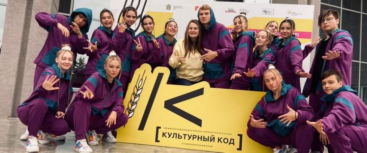 Танцевальная студия Ставропольского филиала МПГУ приняла участие в церемонии открытия Международного форума