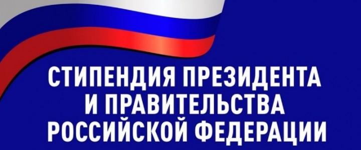 Менеджер образования – победитель конкурса на назначение стипендий Президента Российской Федерации и Правительства Российской Федерации в 2021/2022 учебном году