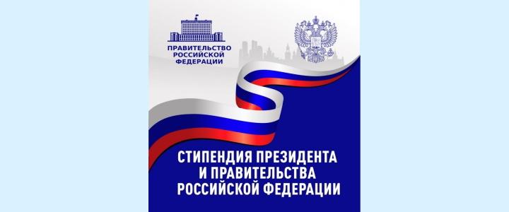 Обучающиеся МПГУ – победители конкурсов на назначение стипендий Президента Российской Федерации и Правительства Российской Федерации в 2021/2022 учебном году