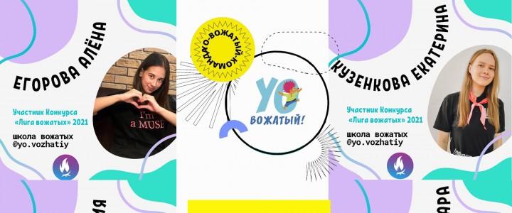 Дневник участия YO-вожатых во Всероссийском конкурсе профессионального мастерства «Лига вожатых» 2021. Часть первая