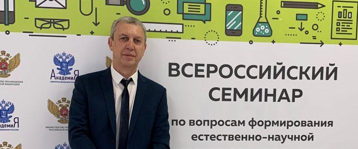 Дмитрий Исаев – приглашенный спикер Всероссийского семинара по естественно-научной грамотности