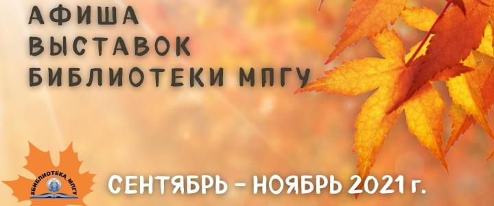 Афиша выставок Библиотеки МПГУ: сентябрь – ноябрь 2021 года