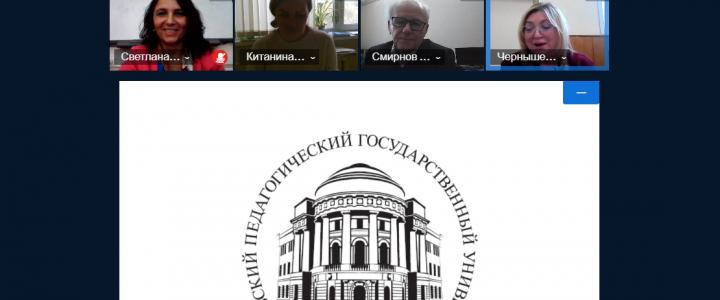 Международная научная конференция «Научная парадигма современной русистики» в Институте филологии МПГУ