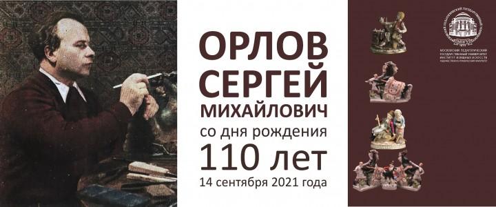ХГФ поздравляет всех с 110-летием С.М.Орлова!