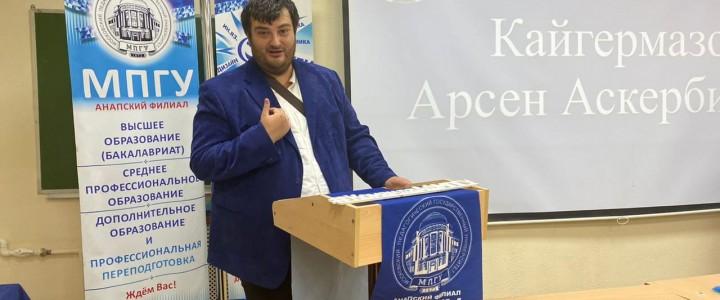 Анапский филиал МПГУ посетили сотрудники Управления воспитательной работы и молодежной политики МПГУ.