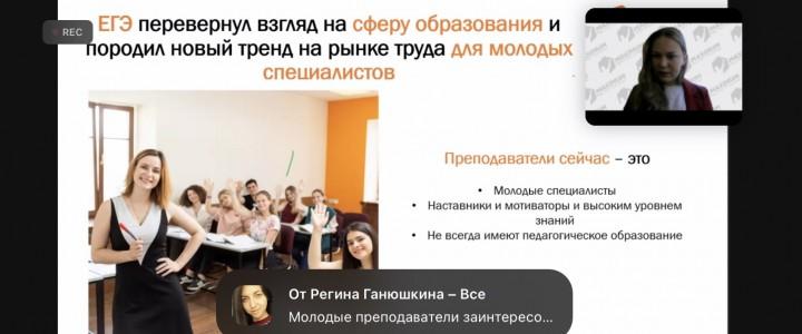 Мастер-класс по освоению профессии «репетитор» для педагогов-музыкантов