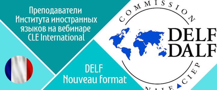 Преподаватели кафедры романских языков им. В.Г. Гака Института иностранных языков МПГУ на вебинаре DELF Nouveau Format.