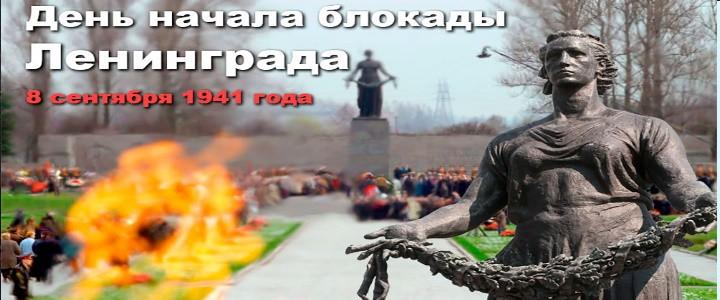 Выстояли и победили: к 80-летию начала блокады Ленинграда