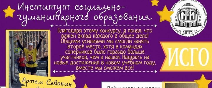 «ЛУЧШИЕ»: Институт социально-гуманитарного образования