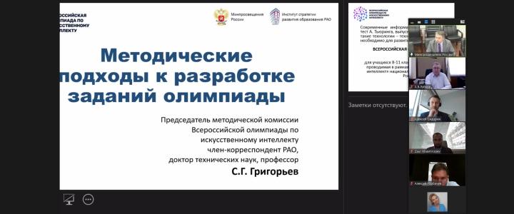 Ректор МПГУ принял участие в заседании оргкомитета олимпиады по искусственному интеллекту