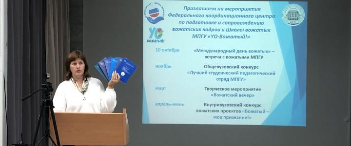 ФКЦ и Yo-вожатые презентовали программу сотрудничества школам-участникам проекта «Педагогические классы при МПГУ»
