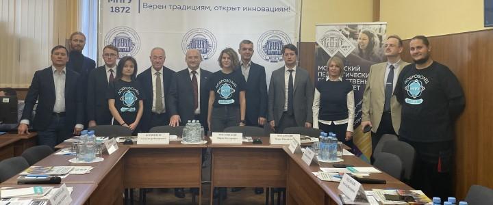 В МПГУ прошла Общегородская Конференция молодежных и студенческих организаций Москвы «Этнокультурное развитие столицы – форма противодействия экстремизму»