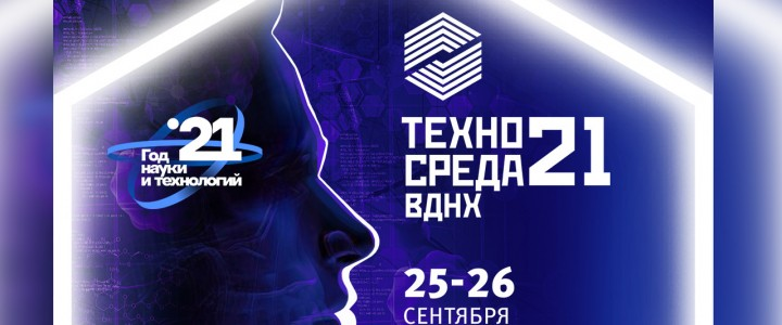 На ВДНХ проходит фестиваль «Техносреда»