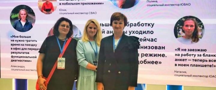Кафедра ППСО, профессор Елена Николаевна Приступа на IV Форуме социальных инноваций регионов, 09-11 сентября 2021г.