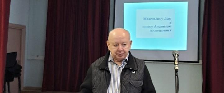 Презентация книги Анатолия Викторовича Мудрика «Социально-педагогическая виктимология»