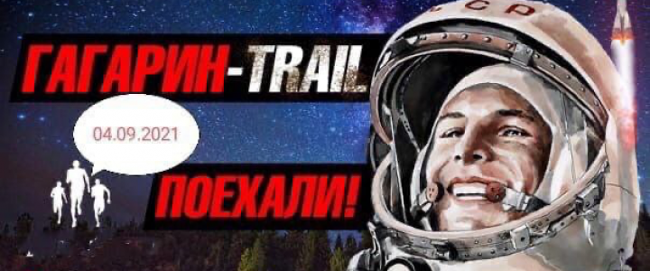 Студенты Покровского филиала МПГУ заняли почетные призовые места в легкоатлетическом  пробеге «ГАГАРИН-TRAIL-2021»