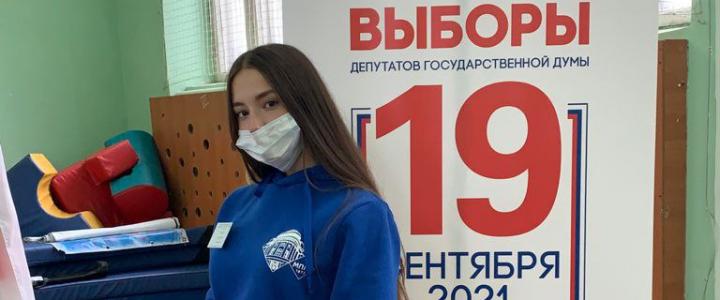 С 17 по 19 сентября 2021 года студенты Покровского филиала МПГУ выступили в качестве волонтеров на выборах депутатов Государственной Думы Федерального Собрания РФ
