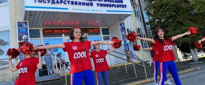 Команда по черлидингу Анапского филиала МПГУ «COOL» провела зажигательную зарядку