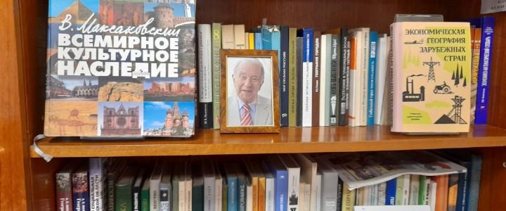 Выставка книг из фондов мемориального кабинета академика РАО В.П.Максаковского