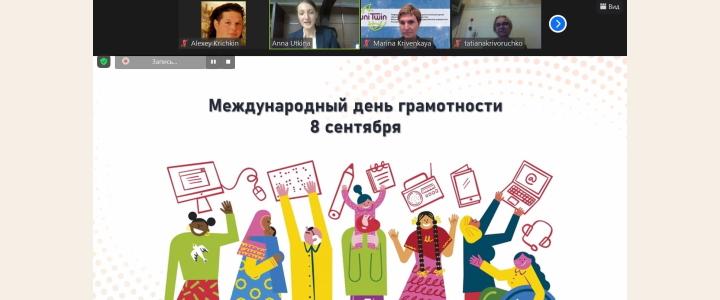 Кафедра ЮНЕСКО МПГУ открыла осеннюю серию Интерактивного лектория беседой с педагогами из 28 регионов РФ о Международном дне грамотности