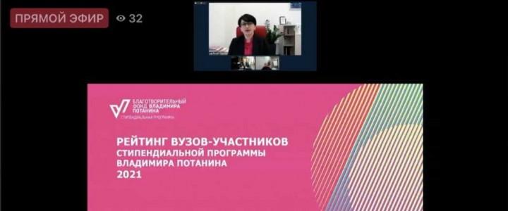 Учебно-методическое управление на семинаре Благотворительного Фонда Владимира Потанина