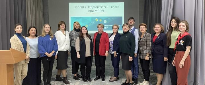 «Педагогический класс МПГУ» в новом учебном году!