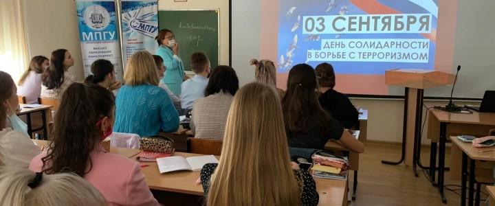 Анапский филиал МПГУ против террора!