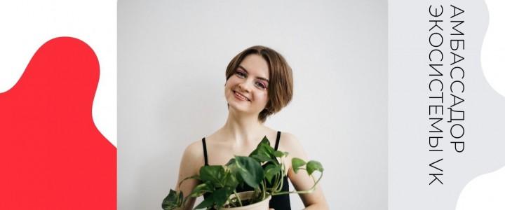 Студентка Института биологии и химии стала амбассадором экосистемы VK