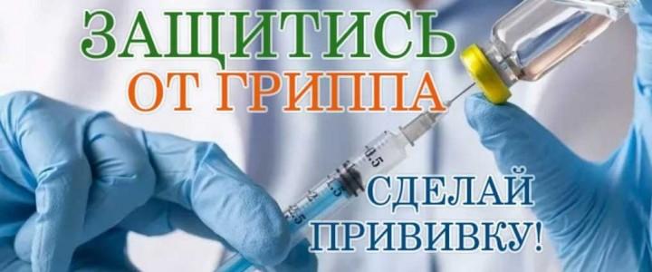 7 вопросов о гриппе – узнай на них ответы сейчас