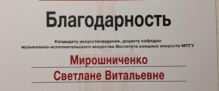 Благодарности от Московского дома национальностей  преподавателям и студентам факультета музыкального искусства