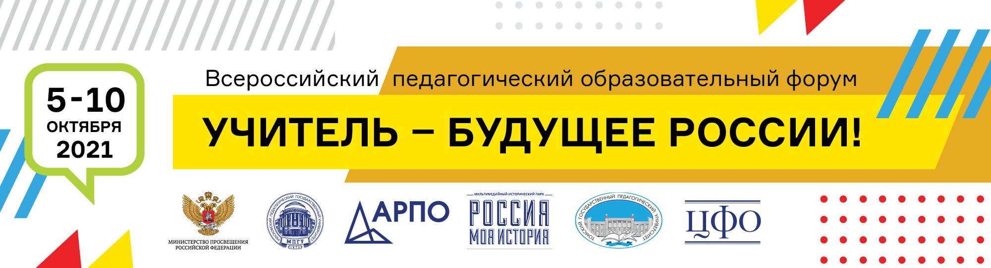 ВПОФ-веб-банер