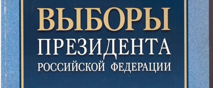 Библиотеке МПГУ подарили книги с данными о выборах