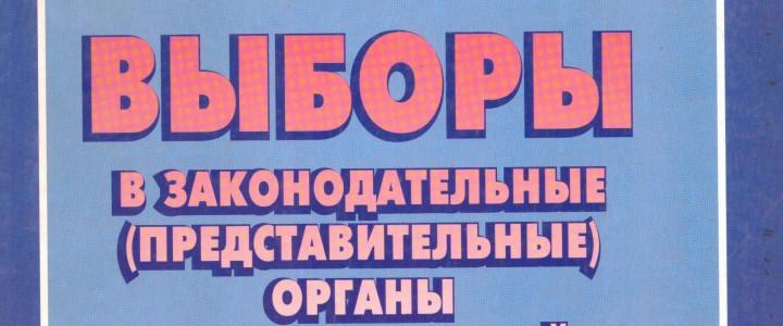 Книги с данными о выборах библиотеке МПГУ