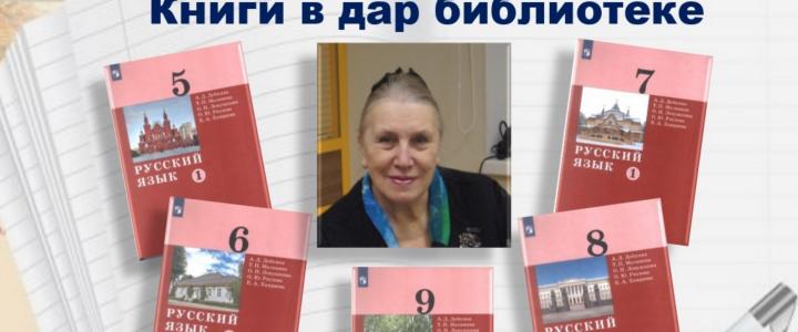 Книги в дар библиотеке Института филологии от Дейкиной Алевтины Дмитриевны