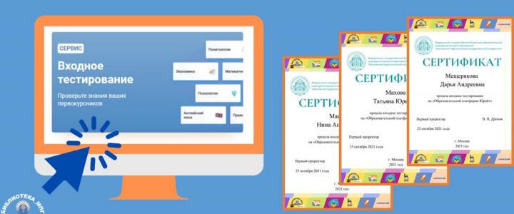 Сертификаты за прохождение Входного тестирования на образовательной платформе Юрайт