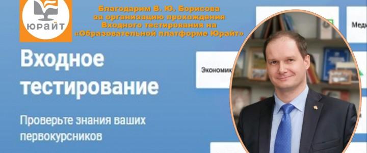 Благодарность В. Ю. Борисову за организацию прохождения Входного тестирования на «Образовательной платформе Юрайт»