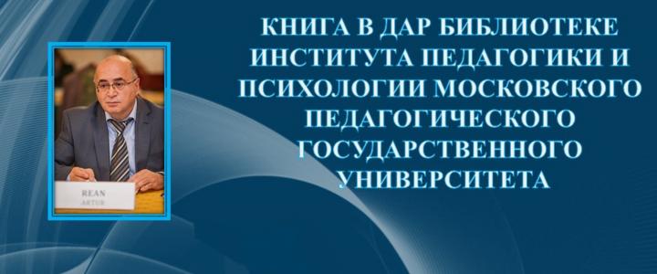 Книга в дар библиотеке Института педагогики и психологии от Реана Артура Александровича