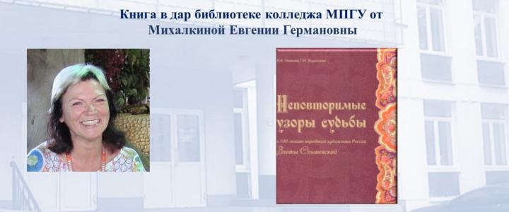 Дар Библиотеке Колледжа МПГУ от Михалкиной Евгении Германовны