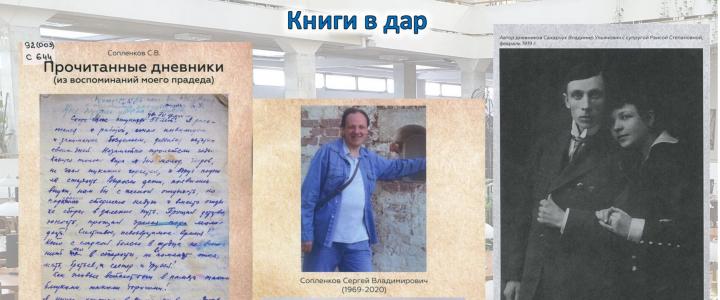 Книга в дар библиотеке Корпуса гуманитарных факультетов от родственников Сергея Владимировича Сопленкова